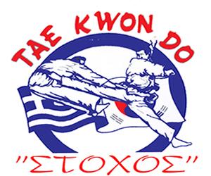 Eξετάσεις Ζωνών Taekwondo Γ.Α.Σ ΣΤΟΧΟΣ TAEKWONDO Αγίου Δημητρίου
