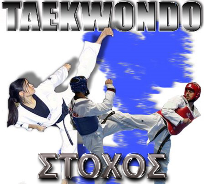 3rd INTERNATIONAL TAE KWON DO CUP «ASTERIKS» NIS SERBIA