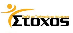 Ξεκίνουν οι εγγραφές στον Γ.Α.Σ. ΣΤΟΧΟΣ Taekwondo WTF Αγίου Δημητρίου